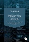 Банкротство граждан: подборка примеров судебной практики
