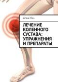 Лечение коленного сустава: упражнения ипрепараты