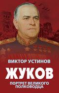 Жуков. Портрет великого полководца