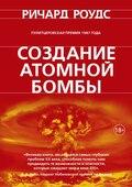 Создание атомной бомбы