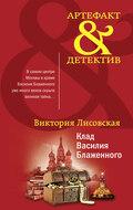 Клад Василия Блаженного