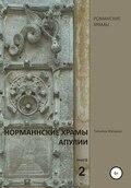Норманнские храмы Апулии. Книга 2