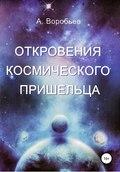 Откровение космического пришельца