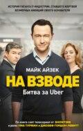 Битва за Uber. Как Трэвис Каланик потерял самую успешную компанию десятилетия