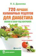 720 лучших кулинарных рецептов для диабетика. Вкусно и сахар под контролем