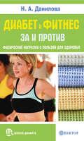 Диабет и фитнес. За и против. Физические нагрузки с пользой для здоровья