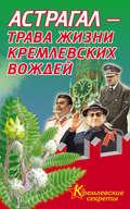 Астрагал – трава жизни кремлевских вождей