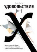 Удовольствие от X. Увлекательное путешествие в мир математики от одного из лучших преподавателей в мире