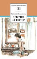 Девочка из города (сборник)