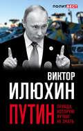 Путин. Правда, которую лучше не знать