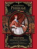 Мемуары «Красного герцога»