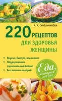 220 рецептов для здоровья женщины