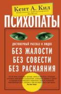 Психопаты. Достоверный рассказ олюдях безжалости, безсовести, безраскаяния