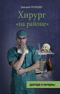 Хирург «на районе»