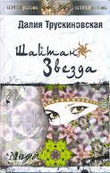 Шайтан-звезда (Книга вторая)