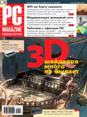 Журнал PC Magazine\/RE №06\/2009