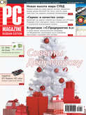 Журнал PC Magazine\/RE №12\/2009