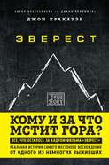 Эверест. Кому и за что мстит гора?
