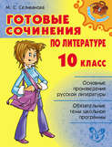 Готовые сочинения по литературе. 10 класс