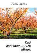 Сад взрывающихся яблок (сборник)
