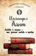 Иммануил Кант. Критика чистого разума. Критика практического разума. Критика способности суждения (сборник)