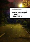 Таинственный город Пропойск