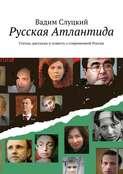 Русская Атлантида. Статьи, рассказы иповесть осовременной России