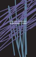 Архипелаг ГУЛАГ, 1918—1956. Опыт художественного исследования. Сокращённое издание.