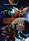 Фантастические войны (сборник)