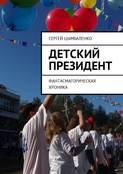 Детский президент. Фантасмагорическая хроника