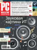 Журнал PC Magazine\/RE №2\/2012