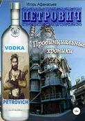 Петрович. Провинциальные хроники