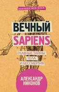 Вечный sapiens. Главные тайны тела и бессмертия