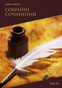 Собрание сочинений. Том IV
