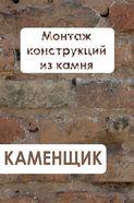 Монтаж конструкций из камня