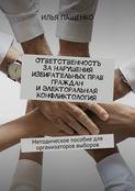 Ответственность занарушения избирательных прав граждан иэлекторальная конфликтология. Методическое пособие для организаторов выборов