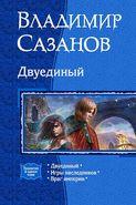 Двуединый (сборник)