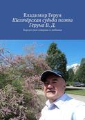 Шахтёрская судьба поэта ГерунаВ.Д. Воркута моя северная илюбимая