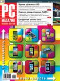 Журнал PC Magazine\/RE №8\/2012