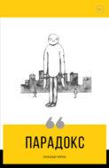 Парадокс