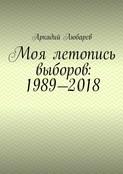 Моя летопись выборов: 1989—2018