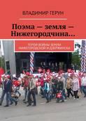 Поэма– земля– Нижегородчина… Герои войны земли Нижегородской иДзержинска