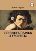 «Увидеть Париж и умереть»