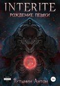 INTERITE: Рождение Пешки