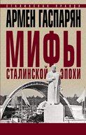 Мифы сталинской эпохи