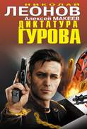Диктатура Гурова (сборник)