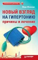 Новый взгляд на гипертонию: причины и лечение.4сенсации Жолондза