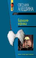 Барышня-воровка (сборник)