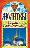 Молитвы Сергию Радонежскому