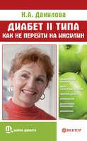 Диабет II типа. Как не перейти на инсулин